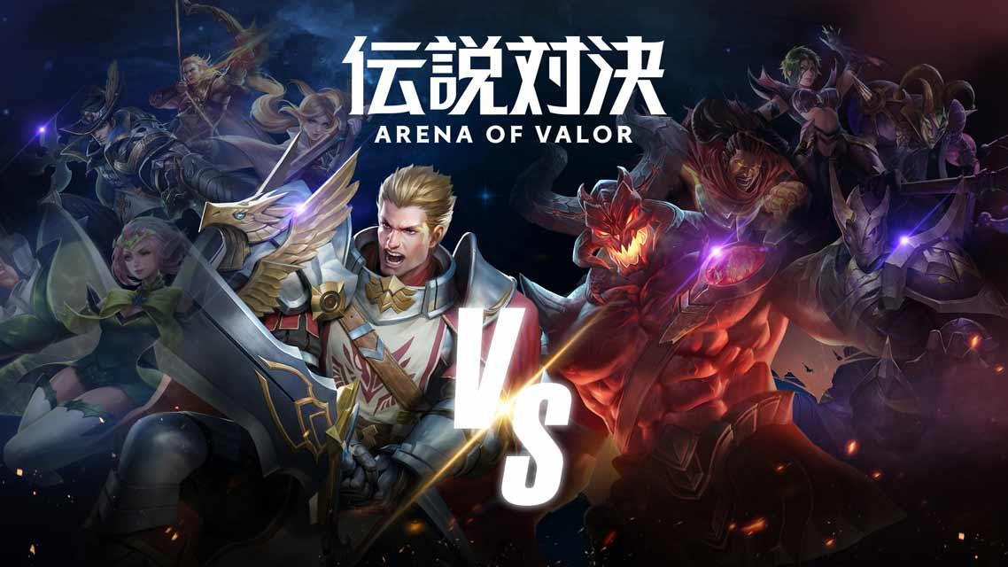 伝説対決 -Arena of Valor-のスクリーンショット_1