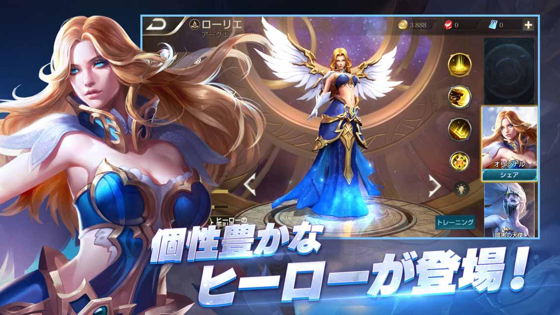 伝説対決 -Arena of Valor-のスクリーンショット_3
