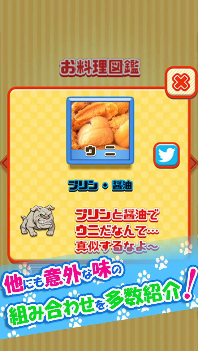 ちゃんぽんドッグ~料理のちょい足しから小ネタのゲテモノレシピを提供!~のスクリーンショット_2