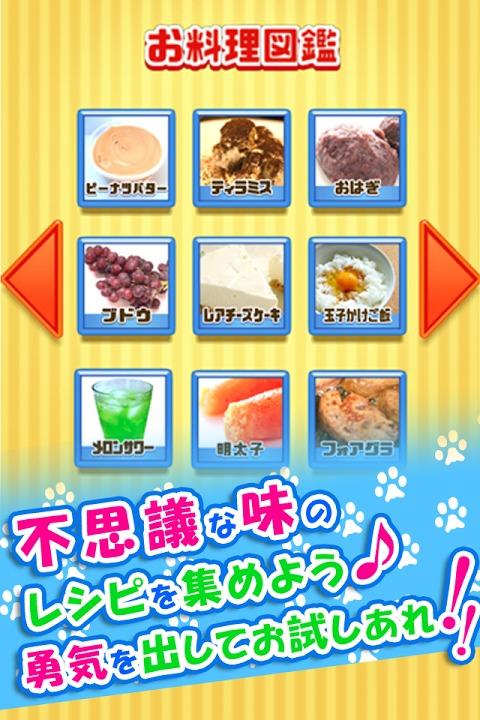 ちゃんぽんドッグ~料理のちょい足しレシピからゲテモノレシピ~のスクリーンショット_3