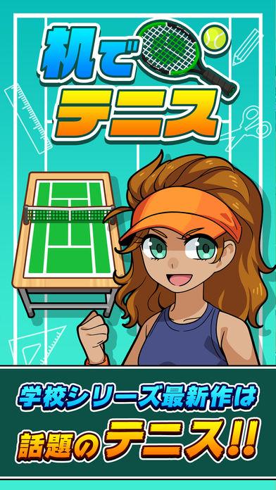 机でテニスのスクリーンショット_1