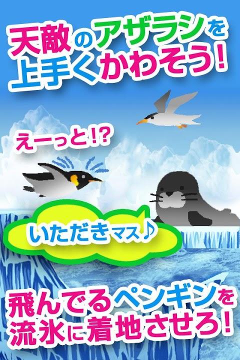 ペンギンフライ~カワイイぺんぎんを救う爽快アクションゲーム~のスクリーンショット_1