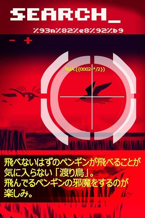 ペンギンフライ~カワイイぺんぎんを救う爽快アクションゲーム~のスクリーンショット_3