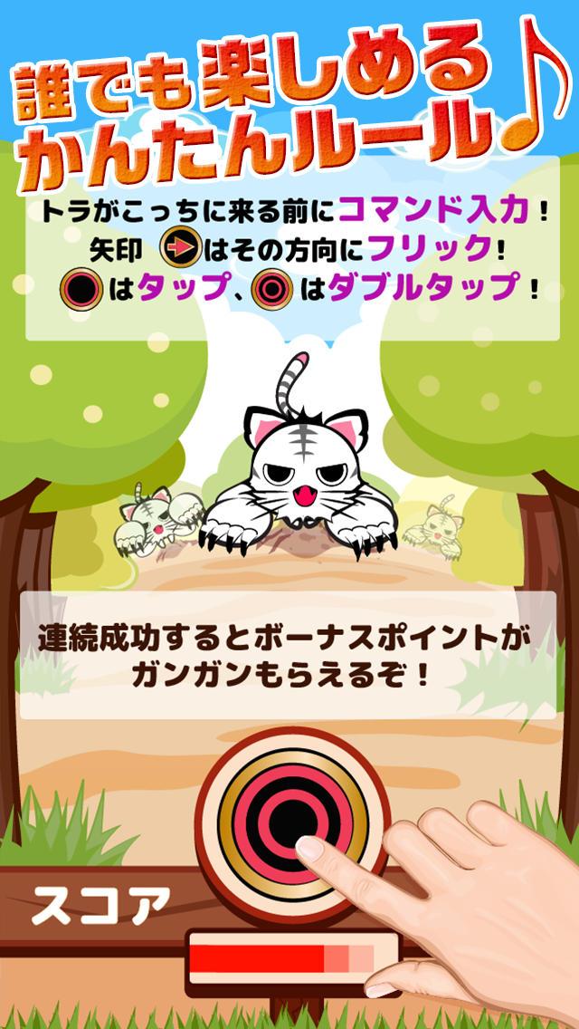 ガオガオパニック~トラを撃退!暇つぶしに最適な人気の脳トレーニング~のスクリーンショット_3