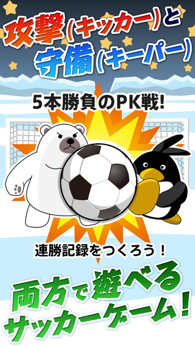 ペンギンPK~選手を育成!対決!!サッカーシミュレーションゲーム~のスクリーンショット_1