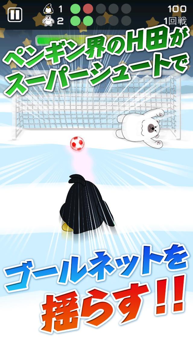 ペンギンPK~選手を育成!対決!!サッカーシミュレーションゲーム~のスクリーンショット_2