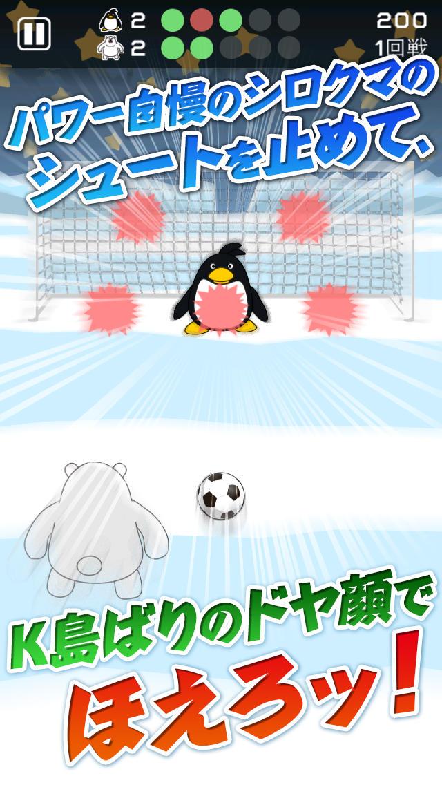 ペンギンPK~選手を育成!対決!!サッカーシミュレーションゲーム~のスクリーンショット_3
