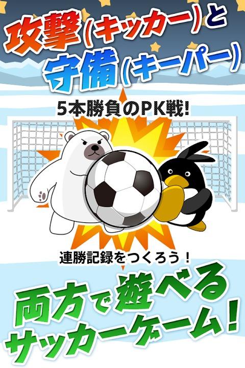 ペンギンPK~選手が対決!サッカーシミュレーションゲーム~のスクリーンショット_1