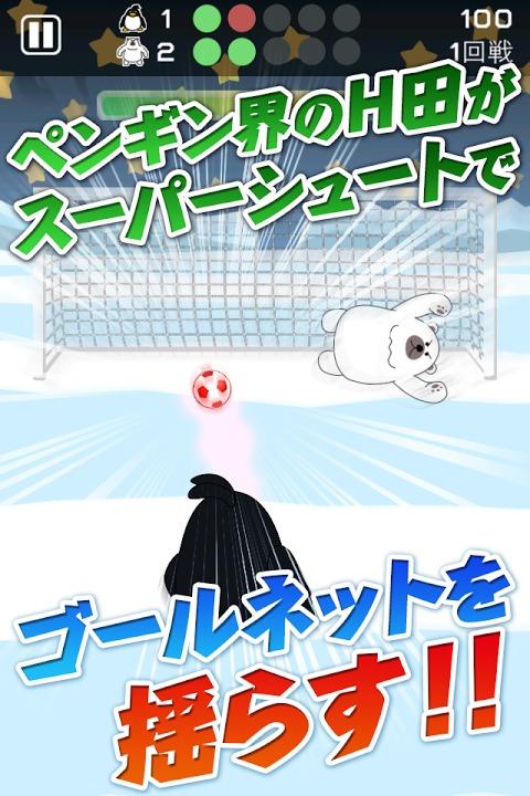 ペンギンPK~選手が対決!サッカーシミュレーションゲーム~のスクリーンショット_2