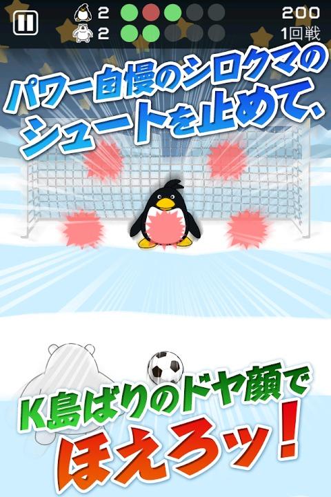 ペンギンPK~選手が対決!サッカーシミュレーションゲーム~のスクリーンショット_3
