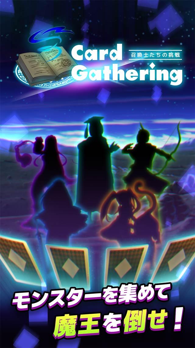 放置系RPG カードギャザリングのスクリーンショット_1