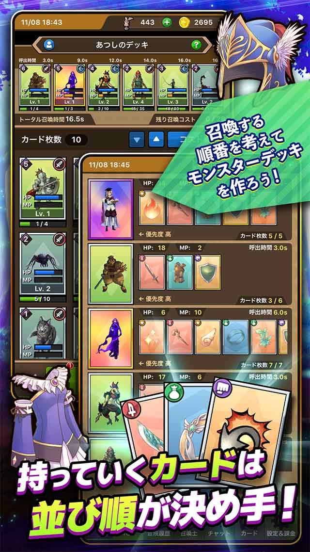放置系RPG カードギャザリングのスクリーンショット_3