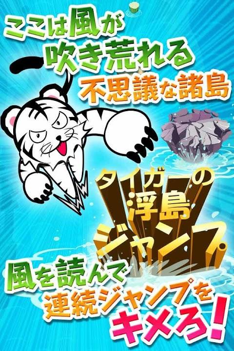 タイガーの浮島ジャンプ~フリック体感シミュレーションゲーム~のスクリーンショット_1