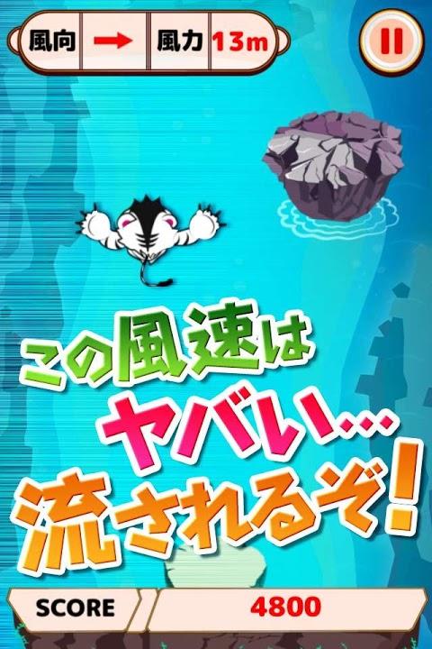 タイガーの浮島ジャンプ~フリック体感シミュレーションゲーム~のスクリーンショット_2