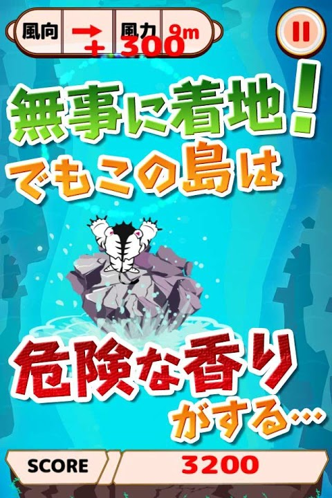 タイガーの浮島ジャンプ~フリック体感シミュレーションゲーム~のスクリーンショット_3