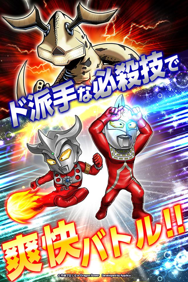 【円谷プロ】ウルトラマン 大決戦!ウルトラユニバースのスクリーンショット_1