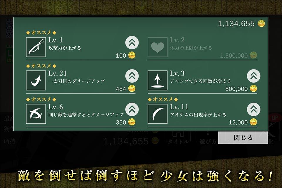 シルエット少女 斬のスクリーンショット_5