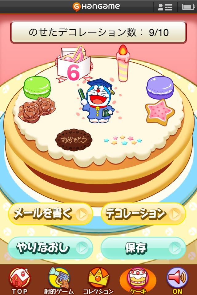 ドラえもん「おめでとうケーキ」のスクリーンショット_5