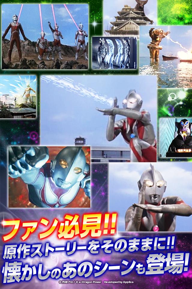【円谷プロ】ウルトラマン 大決戦!ウルトラユニバースのスクリーンショット_2