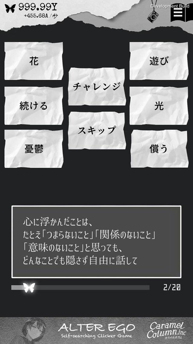 ALTER EGOのスクリーンショット_5