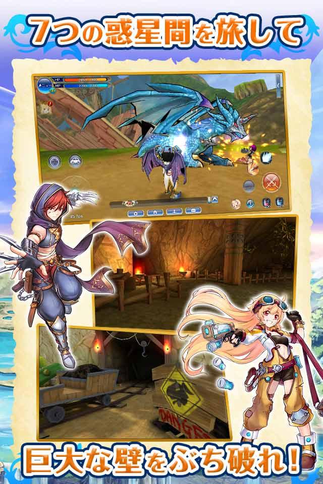 ローズオンライン 夢見る女神と星の旅路のスクリーンショット_2