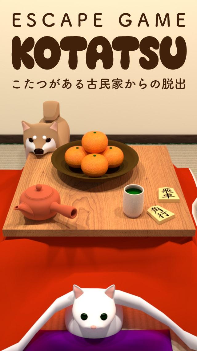 脱出ゲーム KOTATSU こたつがある古民家からの脱出のスクリーンショット_1