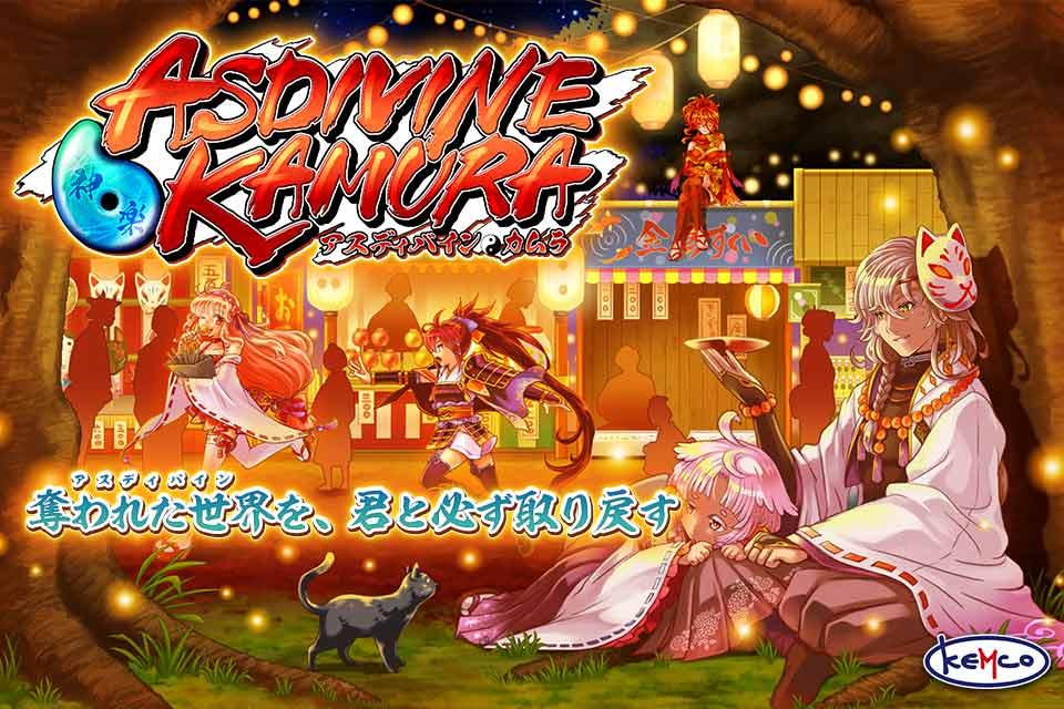 RPG アスディバインカムラのスクリーンショット_1