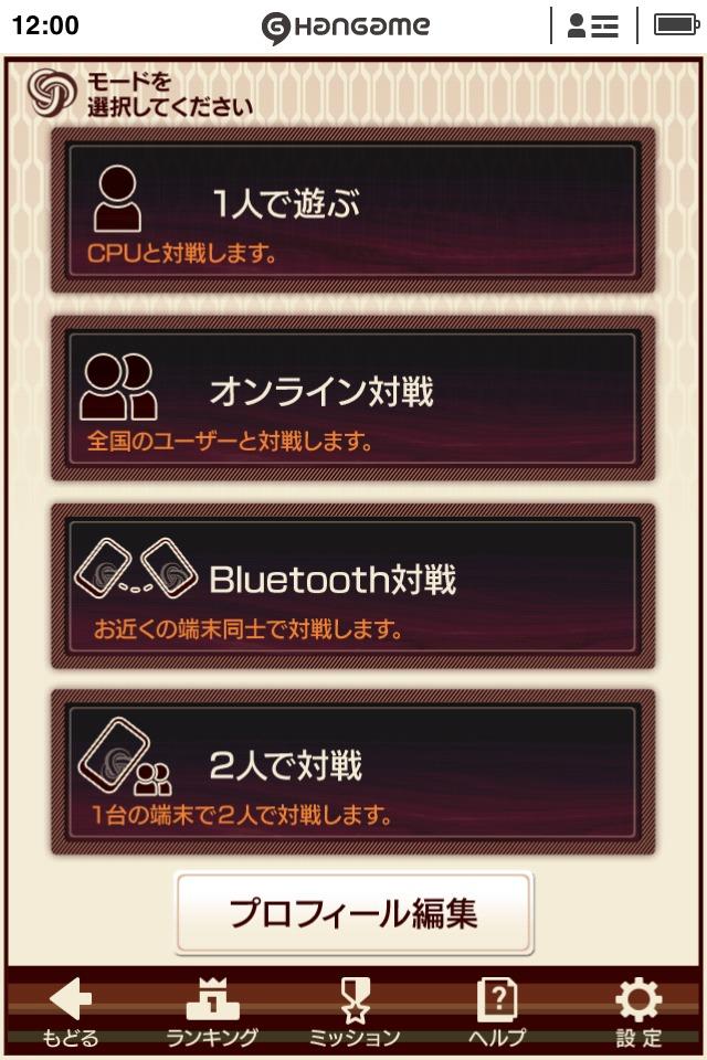 リバーシ by Hangameのスクリーンショット_2