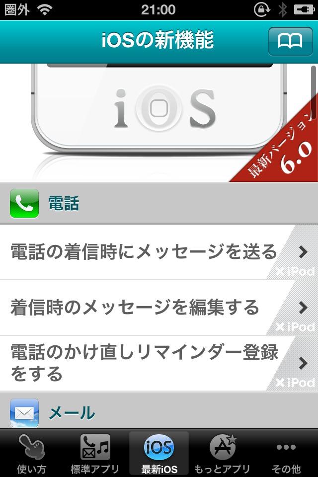 説明書 for iPhoneのスクリーンショット_1