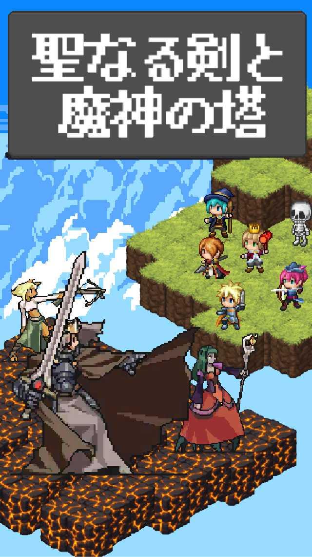 王道ワンタップRPG 「聖なる剣と魔神の塔」 のスクリーンショット_1