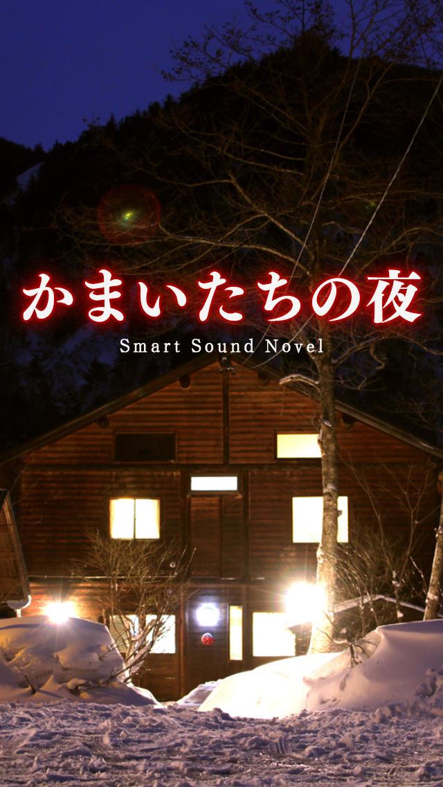 かまいたちの夜  Smart Sound Novelのスクリーンショット_1