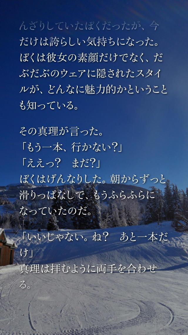 かまいたちの夜  Smart Sound Novelのスクリーンショット_2