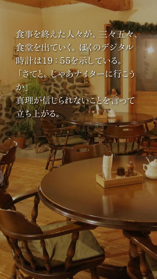 かまいたちの夜  Smart Sound Novelのスクリーンショット_3