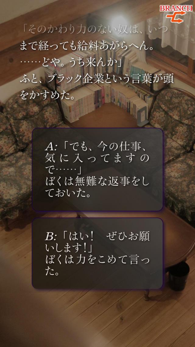 かまいたちの夜  Smart Sound Novelのスクリーンショット_4