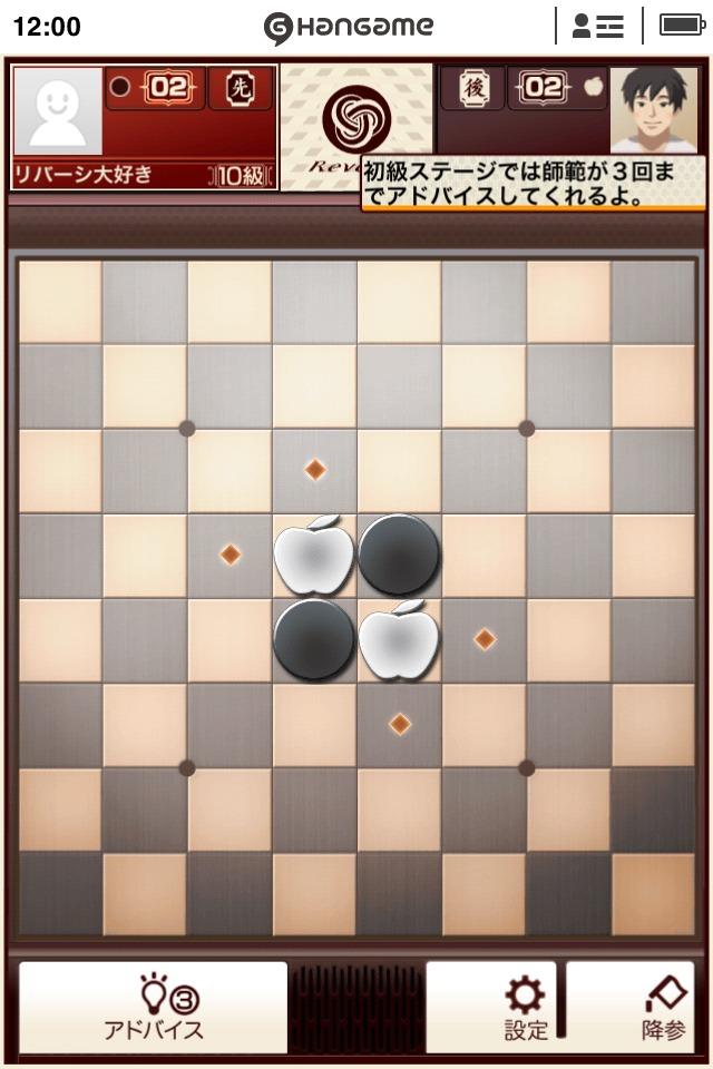 リバーシ by Hangameのスクリーンショット_5
