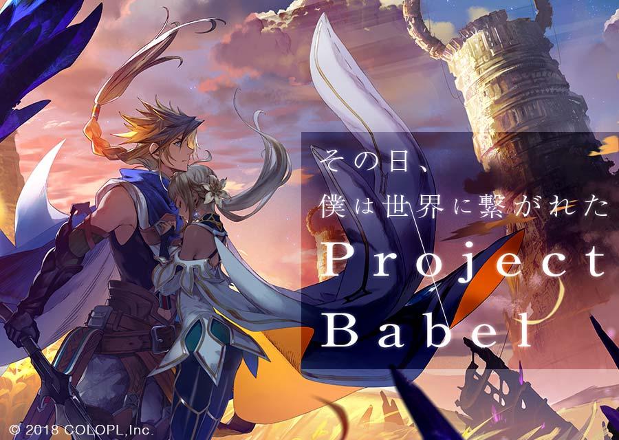 Project Babelのスクリーンショット_1