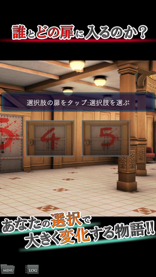9時間9人9の扉 Smart Sound Novelのスクリーンショット_2