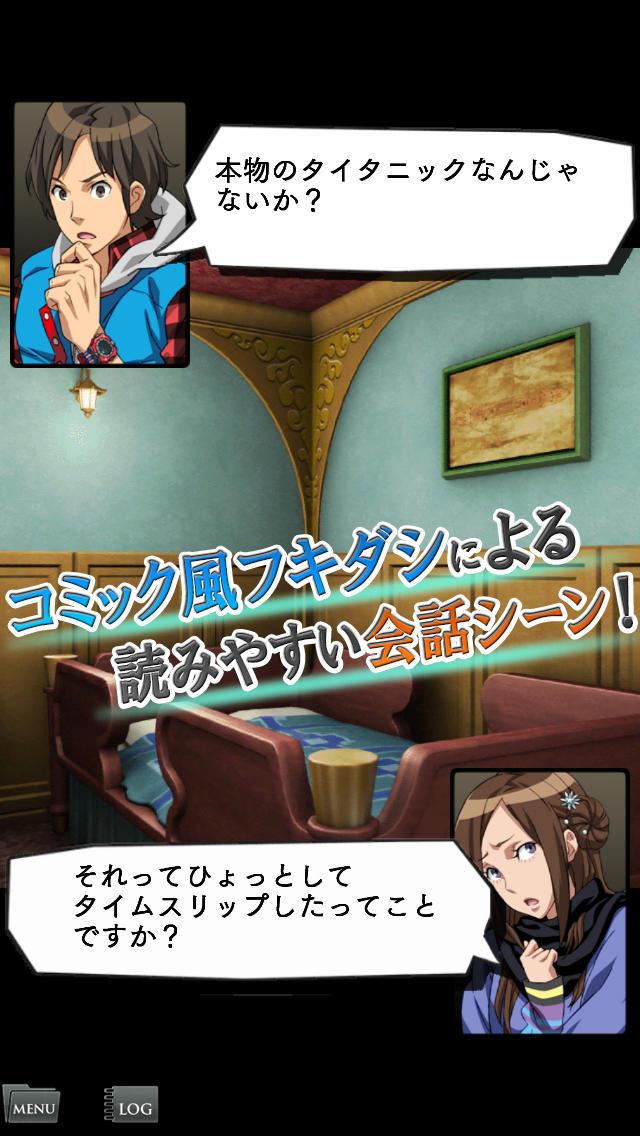 9時間9人9の扉 Smart Sound Novelのスクリーンショット_4