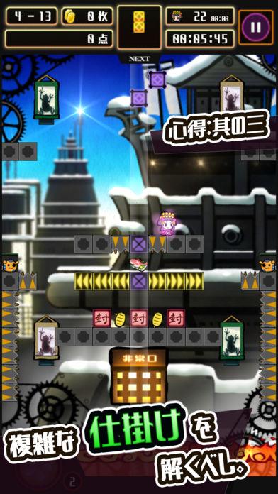 忍ぱずのスクリーンショット_4