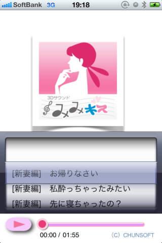 みみキス For Manのスクリーンショット_1