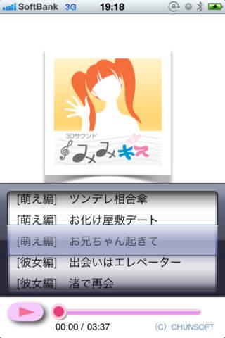 みみキス For Manのスクリーンショット_2