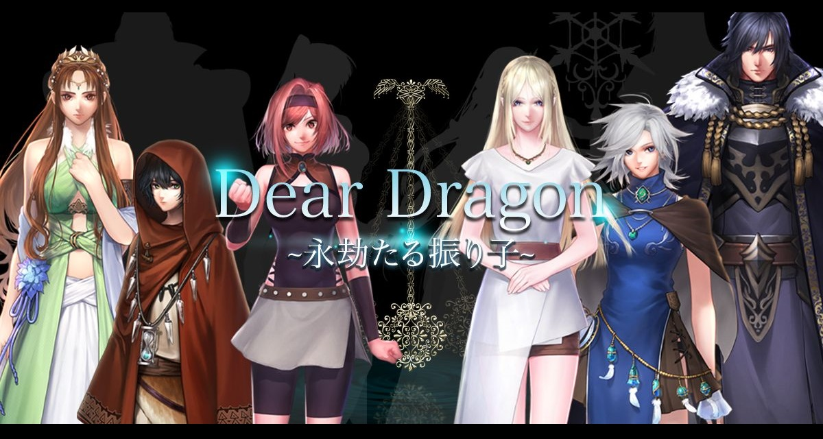 Dear Dragon -永劫たる振り子-のスクリーンショット_1