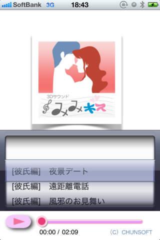 みみキス For Womanのスクリーンショット_1