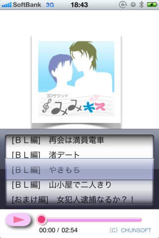 みみキス For Womanのスクリーンショット_2