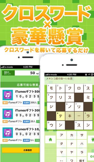 無料豪華懸賞クロスワード x-mode(クロスモード)のスクリーンショット_1