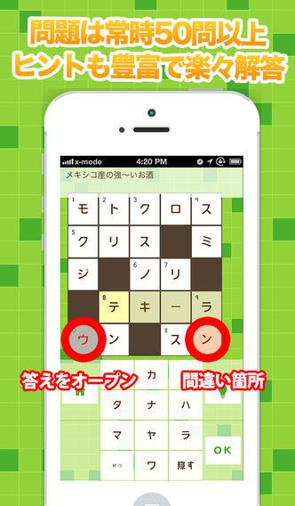 無料豪華懸賞クロスワード x-mode(クロスモード)のスクリーンショット_3