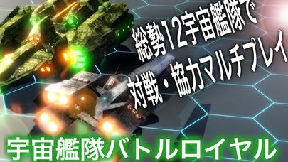 アビスフリート -宇宙艦隊バトル・ロイヤル-のスクリーンショット_1