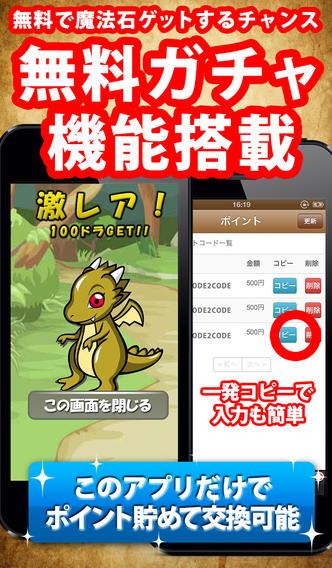 最強ID攻略掲示板 for パズドラ!のスクリーンショット_1