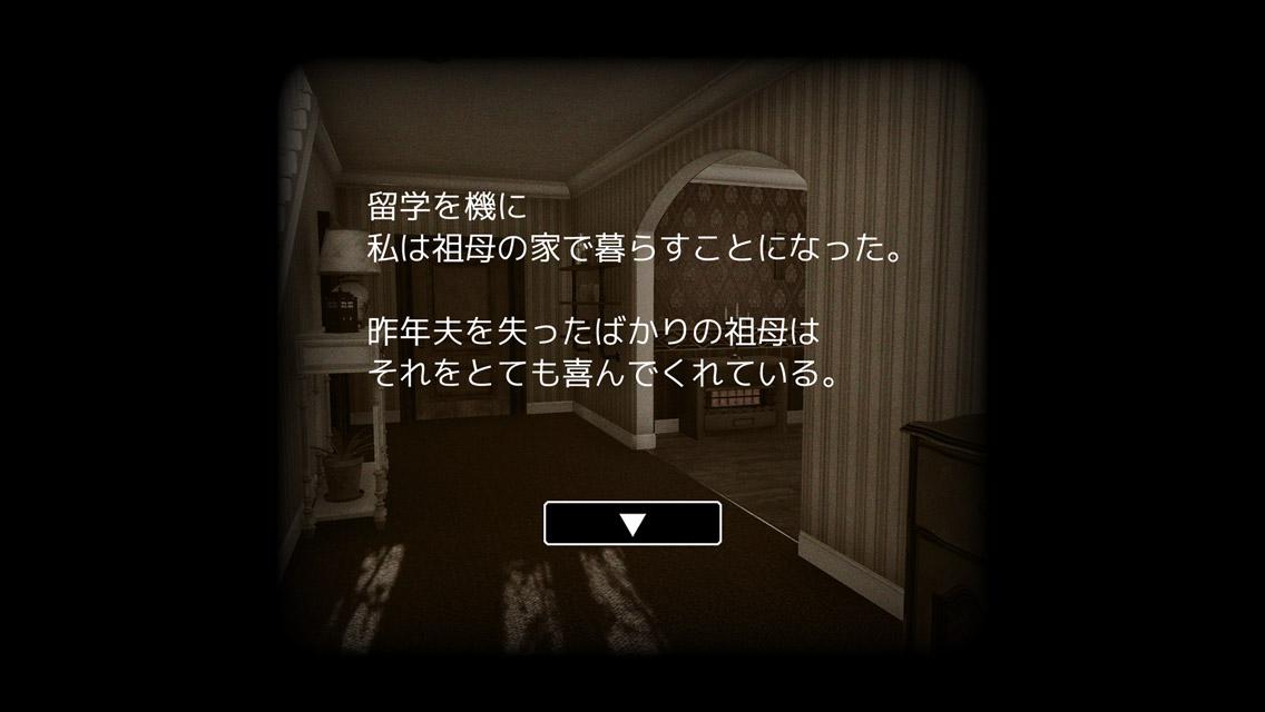 脱出ゲーム グランマ リクエストのスクリーンショット_5