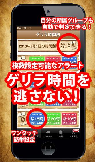 最強ID攻略掲示板 for パズドラ!のスクリーンショット_3
